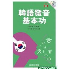 韓語發音基本功