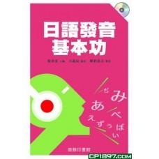 日語發音基本功