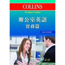 Collins辦公室英語(實務篇) Collins Workplace English(Practical Guide)