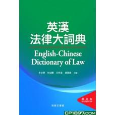 英漢法律大詞典 (修訂版)
