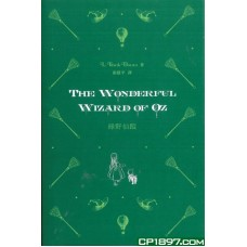 The Wonderful Wizard of Oz綠野仙蹤