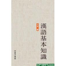漢語基本知識