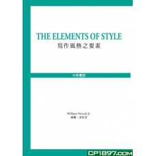 The Elements of Style 寫作風格之要素
