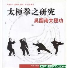 太極拳之研究 —— 吳圖南太極功