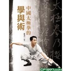 中國太極拳的學與術
