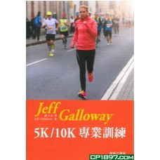 Jeff Galloway 5K/10K 專業練習