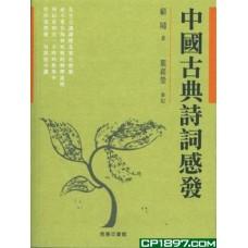 中國古典詩詞感發