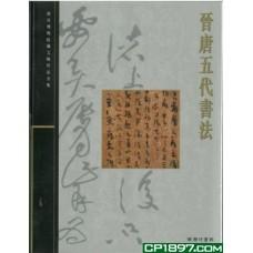 晉唐五代書法