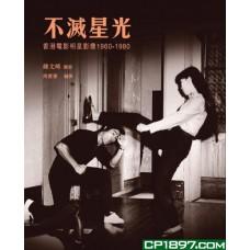 不滅星光 —— 香港電影明星影像 1960-1980