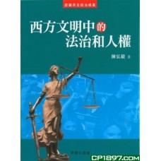 西方文明中的法治和人權