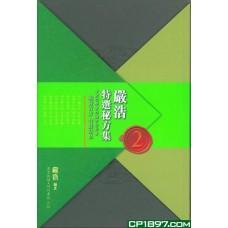 嚴浩特選秘方集2