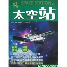 星際先鋒: 太空站