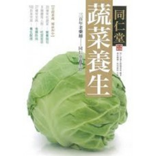 同仁堂蔬菜養生