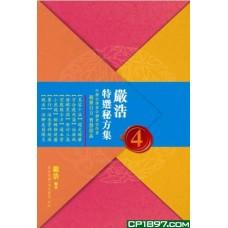 嚴浩特選秘方集 4