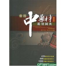 常用中藥材鑑別圖典修訂本