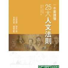 一本書讀懂25大人文法則