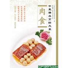 中華精品烹飪大系: 肉食