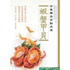 中華精品烹飪大系:蝦 蟹甲貝