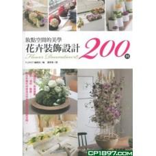 妝點空間的美學——-花卉裝飾設計200例