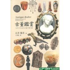 古董鑑賞——-你所不知道的古董珍寶內幕