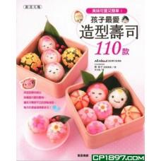 孩子最愛造型壽司110款