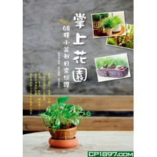 掌上花園-68種小盆栽日常照護
