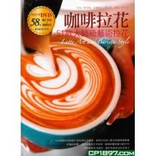 咖啡拉花:51款大師級藝術拉花 (書+DVD)