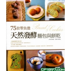 75款零負擔天然發酵麵包與餅乾