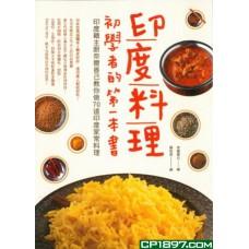 印度料理初學者的第一本書 : 印度籍主廚奈爾善己教你做70道印度家常料理