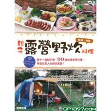 親子露營––野炊料理