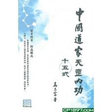 中國道家天罡內功十五式