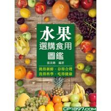 水果食用圖鑑