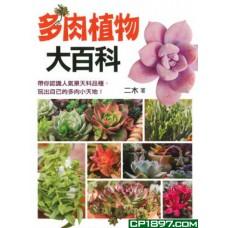 多肉植物大百科