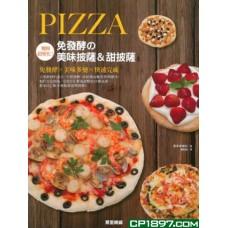 免發酵の美味披薩&甜披薩