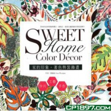 Home, Sweet Home De'cor家的印像。著色與裝飾畫