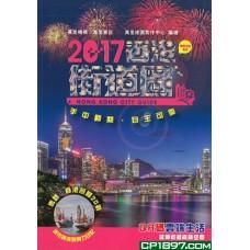 2017香港街道圖