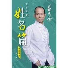 蘇民峰玄學錦囊姓名篇最新增訂_第六版