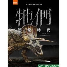 牠們恐龍時代