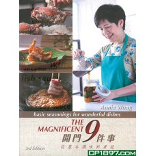 開門9件事 The Maginificent