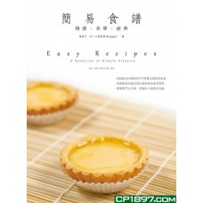 簡易食譜——精選·易學·經典 Easy Recipes-The Selection of Simple Classics