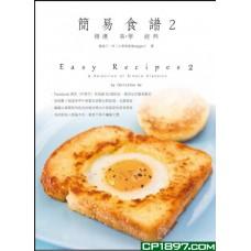 簡易食譜(2)