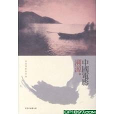 中國電影溯源