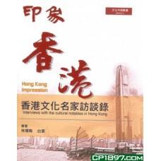 印像香港――香港文化名家訪談錄