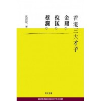 香港三大才子:金庸、倪匡、蔡瀾