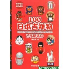100日本吉祥物と民間信仰