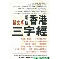 新版香港三字經(四版)