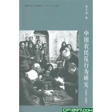 中國農民反行為研究(1950-1980)