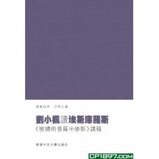 劉小楓讀埃斯庫羅斯《被縛的普羅米修斯》講稿