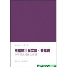 王銘銘讀吳文藻、費孝通——中華民族理論之解讀