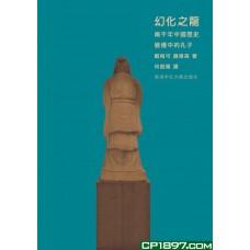 幻化之龍——兩千年中國歷史變遷中的孔子